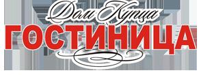 """Гостиница """"Дом Купца"""" г.Шадринск"""